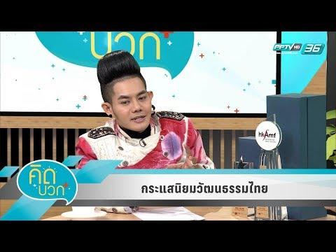 กระแสนิยมวัฒนธรรมไทย - วันที่ 09 Apr 2018