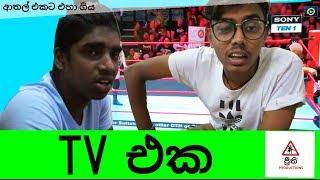 Tv Aka | ටිව් එක - Preethi PRODUCTIONS