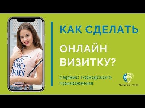 ОНЛАЙН ВИЗИТКА - Обзор БЕСПЛАТНОГО сервиса для ИНСТАГРАМ