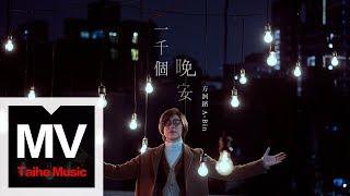 方泂鑌 A-Bin【一千個晚安 A Thousand Goodnights】(三立 & Netflix 華劇《一千個晚安》片頭曲)HD 高清官方完整版 MV