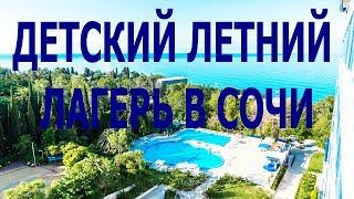Детский летний лагерь на черном море / Летний лагерь в Сочи