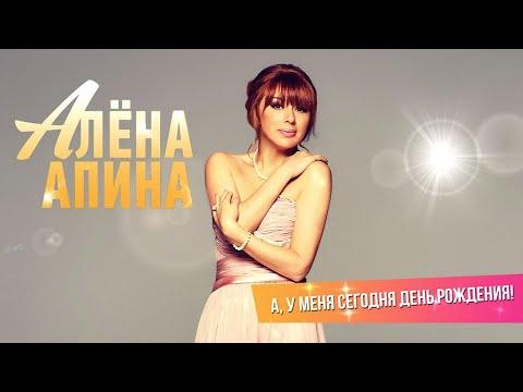 """Алена Апина: Концерт """"А у меня сегодня День Рождения""""  (2014)"""