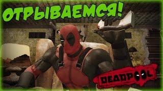 Deadpool - ВРЕМЯ ВЕСЕЛИТЬСЯ, СОСУНКИ! #1 thumbnail