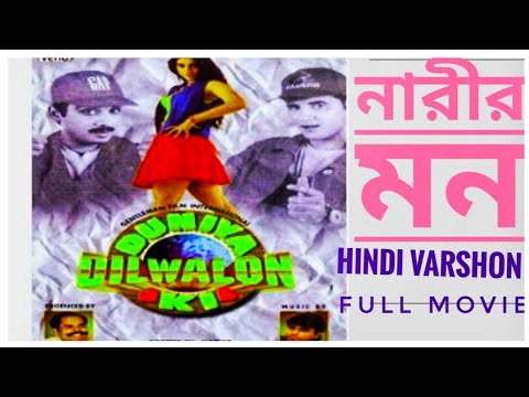 Download Duniya Dilwalon ki    নারীর মন   Hindi varshon   Full Movie HD  