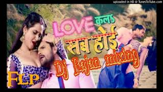 love kala sab hoi mp3 song download dj remix