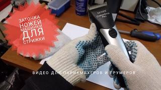 Заточка ножей машинок для стрижки в студии заточки
