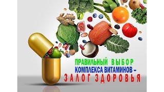 Какие Витамины Принимать В Осенне-Зимний Период ? Какие Витамины Я Пью? В Чем Их Польза ?