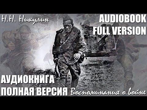 Аудиокнига Н.Никулин: мои Воспоминания о войне, без цензуры.