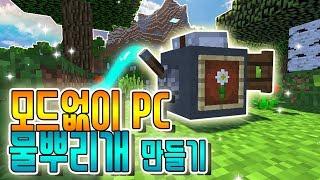 모드없이 물뿌리개 만들기 [마인크래프트 PC] Minecraft MCPC NO MOD [단미호]