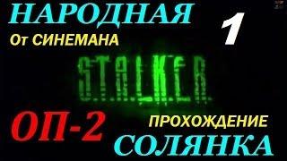 Объединенный Пак 2 / ОП-2 / Народная Солянка - 1 серия - Легендарная Пещера