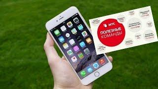 видео Как узнать свой тариф на телефоне мтс