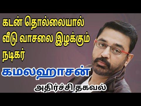நடிகர் கமலுக்கு ஏற்பட்டுள்ள கடன் தொல்லை- Kamalhassan assets | Actor Kamal | Cine news | MKM |