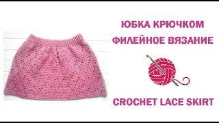Юбка крючком. Филейное вязание/How to make skirt very easy