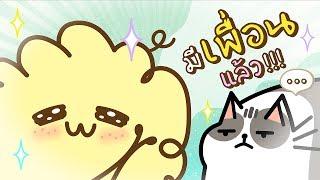 ดีใจมาก-วันนี้ฟูวะฟูวะมีเพื่อนแล้วน้าาา-fuwa-fuwa-ep-8