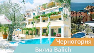 Вилла Balich Святой Стефан Черногория Видео обзор
