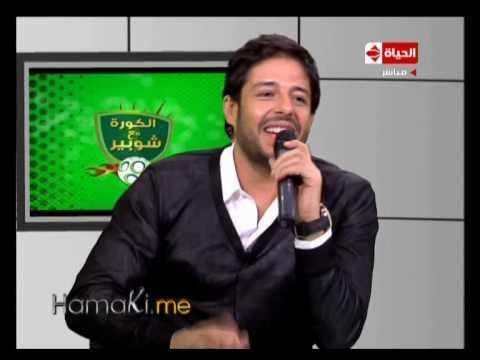 Hamaki Singing Om El Donia @ El Kora Maa Shobair Program
