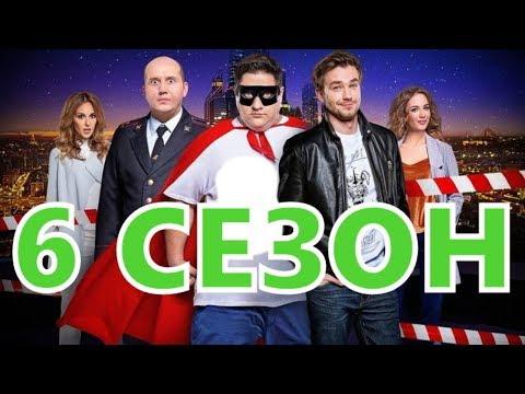 Полицейский с рублевки 6 сезон 1 серия (9 серия) - Дата выхода