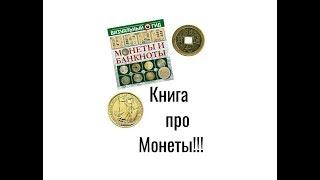 """Обзор книги """"Монеты и Банкноты"""""""