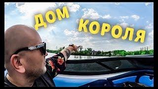 ДОМ В КОТОРОМ ЖИВЕТ КИРКОРОВ.