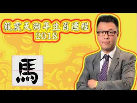 龍震天狗年運程 - 馬