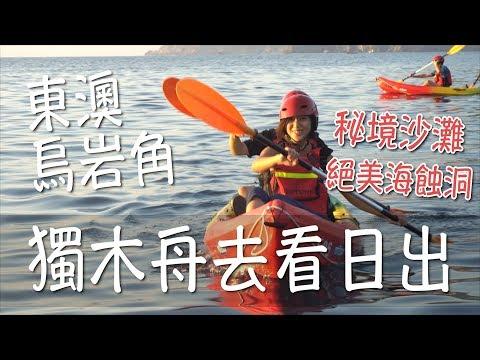 【東澳烏岩角x獨木舟】絕美日出、海蝕洞探險、秘境沙灘|林宣 Xuan Lin