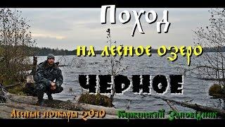 Поход на лесное озеро Чёрное (Керженский Заповедник. Лесные пожары 2010 года) (Full HD)