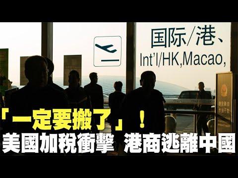 「一定要搬了」!美國加稅衝擊 港商逃離中國|晚間8點新聞【2019年5月11日】|新唐人亞太電視