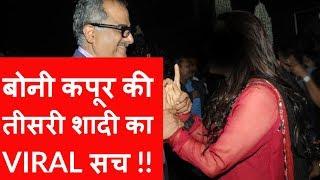 Sridevi की मौत के बाद Bollywood की इस अभिनेत्री से Boney Kapoor की शादी का Viral Sach ?