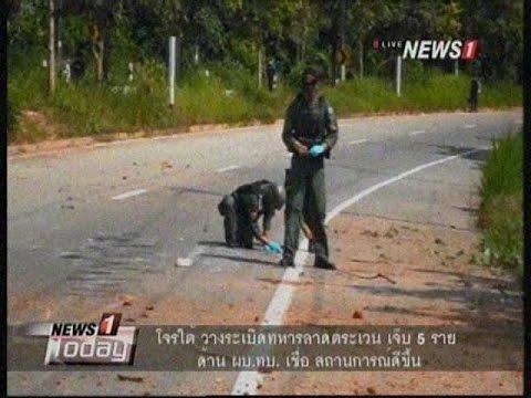 News1 Today ช่วงที่3 โจรใต้วางระเบิดทหารลาดตระเวณ เจ็บ 5 ราย ด้าน ผบ.ทบ. เชื่อ สถานการณ์ดีขึ้น