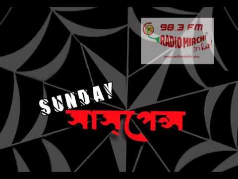 Sunday Suspense - Bandi Atmar Kahini (Hemendra Kumar Roy)
