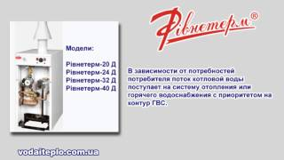 Газовые котлы Ривнетерм с насосом для отопления(, 2013-10-29T08:27:52.000Z)