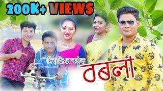 Gol Gol Gol Boyokh Gol Assamese Song Download & Lyrics