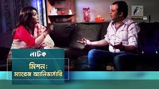 Mission: Marriage Anniversary | Nawsheen, Riaz | Natok | Maasranga TV | 2019