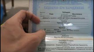 Свидетельство о рождении Рады и планы на получение дальнейших документов для проживания в Украине