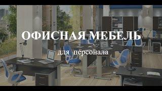 видео Мебель для кабинета руководителя: правила выбора