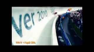 Лучшие моменты Ванкуверской Олимпиады