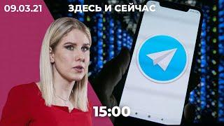 Соболь баллотируется в Думу. РКН против TG-ботов с личными данными. Власти против мемориала Немцова