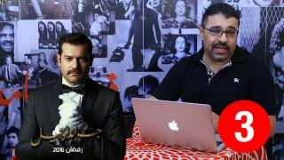 أهم ١٠ ملاحظات عن آخر ١٠ حلقات من مسلسل جراند أوتيل | رمضان وأشياء