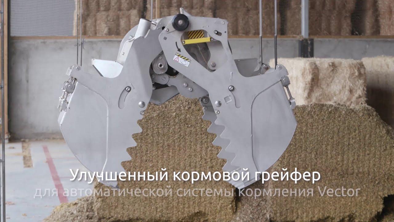 Новый кормовой грейфер для автоматической системы кормления Lely Vector