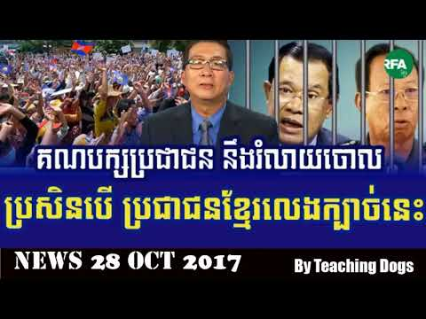 Cambodia News: Today RFI Radio France International Khmer Morning Saturday 10/28/2017