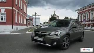 Subaru Outback - тест драйв.  Легендарный Субару Аутбек вернулся!