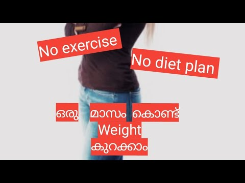 Fast Weight loss tips. weight loss in 1 month without exercise and diet plan. Malayalam video.