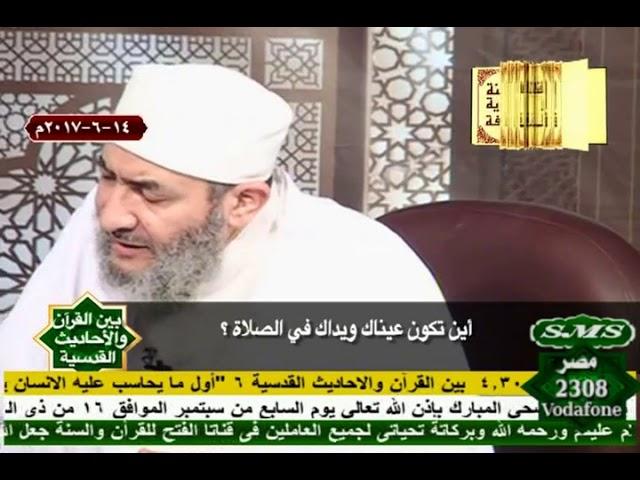 أول ما يحاسب عليه الإنسان يوم القيامة -  بين القرآن والأحاديث القدسية - 6