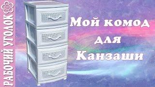 Мой комод для Канзаши / Рабочий уголок Куликовой
