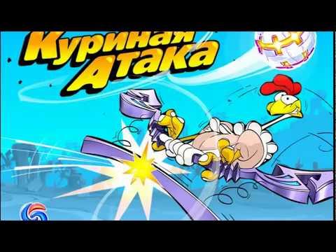 Куриная Атака.mp4