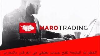 الخطوات المتبعة لفتح حساب حقيقي في الفوركس بالمغرب