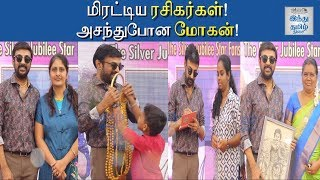 actor-mohan-fan-s-club-meet-hindu-tamil-thisai
