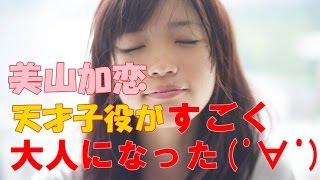 美山加恋 子役時代...