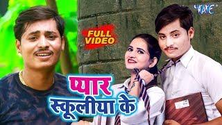 प्यार स्कूलीया के | Rohan Singh का हिट | #SAD SONG VIDEO | Pyar Schooliya Ke | Bhojpuri Sad Song