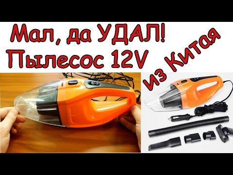 Автомобильный пылесос 12V. Маленький, да Удаленький)